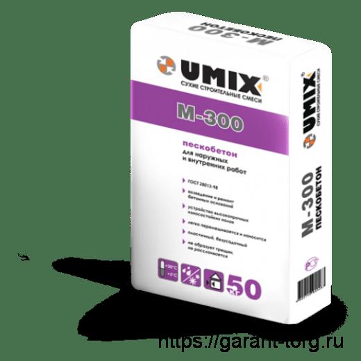 Сухая смесь М-300 Пескобетон «umix» 50 кг.
