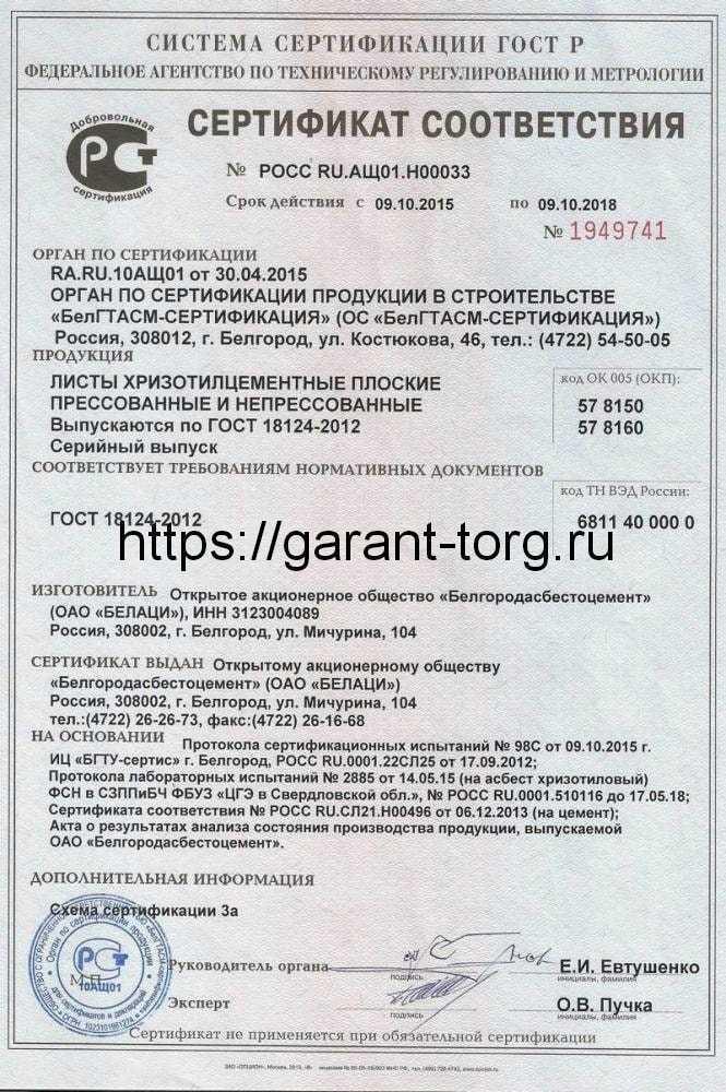 Сертификат на Плоский шифер хризотилцементный прессованный и непрессованный.