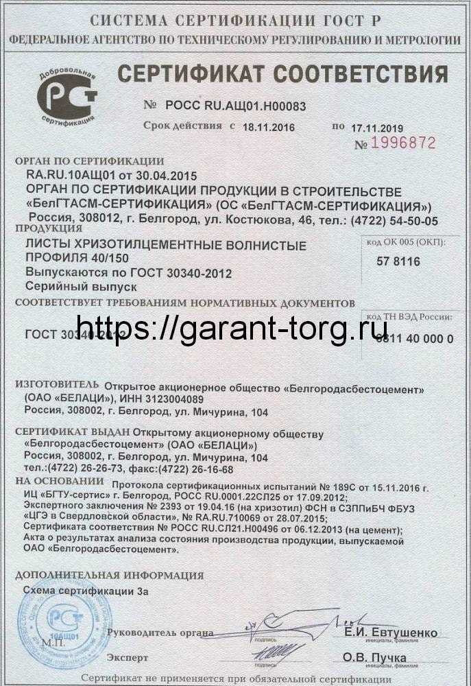 Сертификат на Шифер волнистый СВ-40